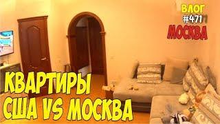 Сравнение и обзор квартир в США и Москве! Какая цена и квартплата! #471 Алекс Простой