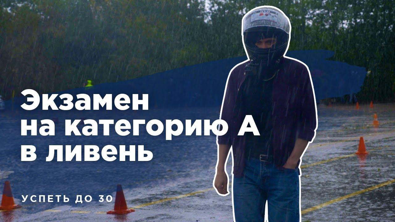 Экзамен на категорию А в ГИБДД 2018 в ливень | DMV Motorcycle Test in Russia