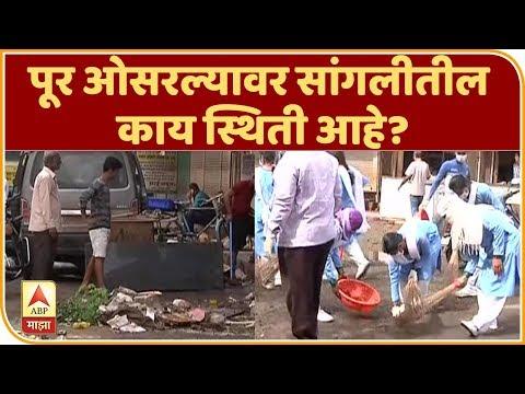 Sangli Flood | पूर ओसरल्यावर सांगलीतील काय स्थिती आहे?, माझाचा ग्राऊंड रिपोर्ट | स्पेशल रिपोर्ट