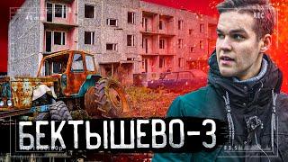 Город призрак Бектышево-3 | Кладбище автомобилей стоит 30 лет | КАК живет российская глубинка?