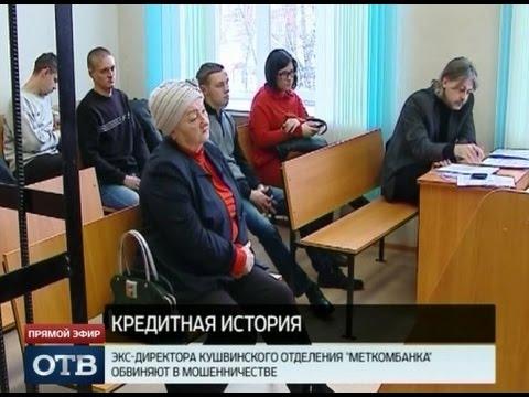 Экс-директора отделения кушвинского «Меткомбанка» обвиняют в мошенничестве