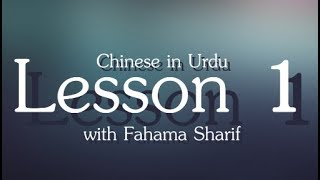 Learn Chinese in Urdu/Hindi - Lesson 1