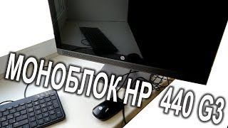 unboxing Моноблок HP ProOne 440 G3 обзор