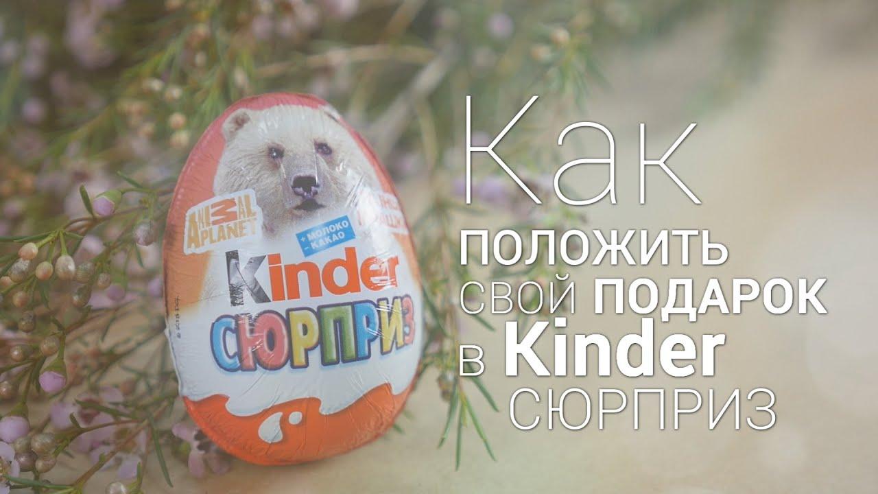 Бесплатная доставка на дом и в офис в москве и подмосковье, быстрый заказ. Kinder сюрприз яйцо из любимого молочного шоколада kinder с.