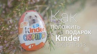 видео Подарки детям на День рождения: необычные и запоминающиеся