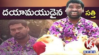Bithiri Sathi Satires On Trump's Thanksgiving Day Message | Teenmaar News