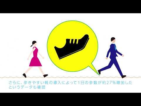 【スポーツ庁】歩くことでプラスされる幸せ~歩く効能~