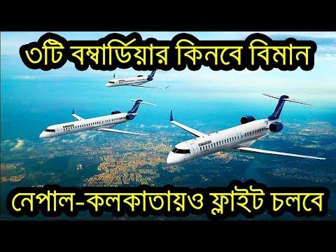 কেনা হচ্ছে ৩টি নতুন বম্বার্ডিয়ার প্লেন | Biman Bangladesh Buying 3 Bombardier Dash-8 Plane