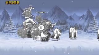 貓咪雪祭 第五關 速刷5次 時間約33-35秒之間 掉3次一張卷 1次3張卷 1次不掉卷