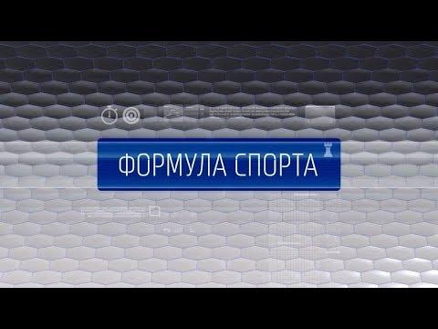 """""""Формула спорта"""" от 05.08.19"""