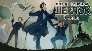 IKOTIKA - Шерлок. сезон 3 (обзор сериала)