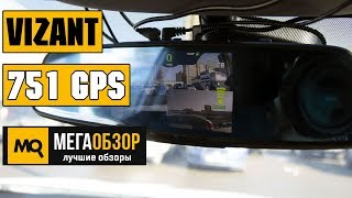 Vizant 751 GPS обзор комбо видеорегистратора