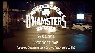 O'HAMSTERS в Форпост Пабе 26.03.2016!(26 марта, ФОРПОСТ ПАБ (ТЦ