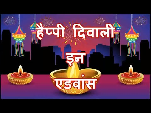 happy diwali in advance beautiful wishes,whatsapp video,greetings,e cards