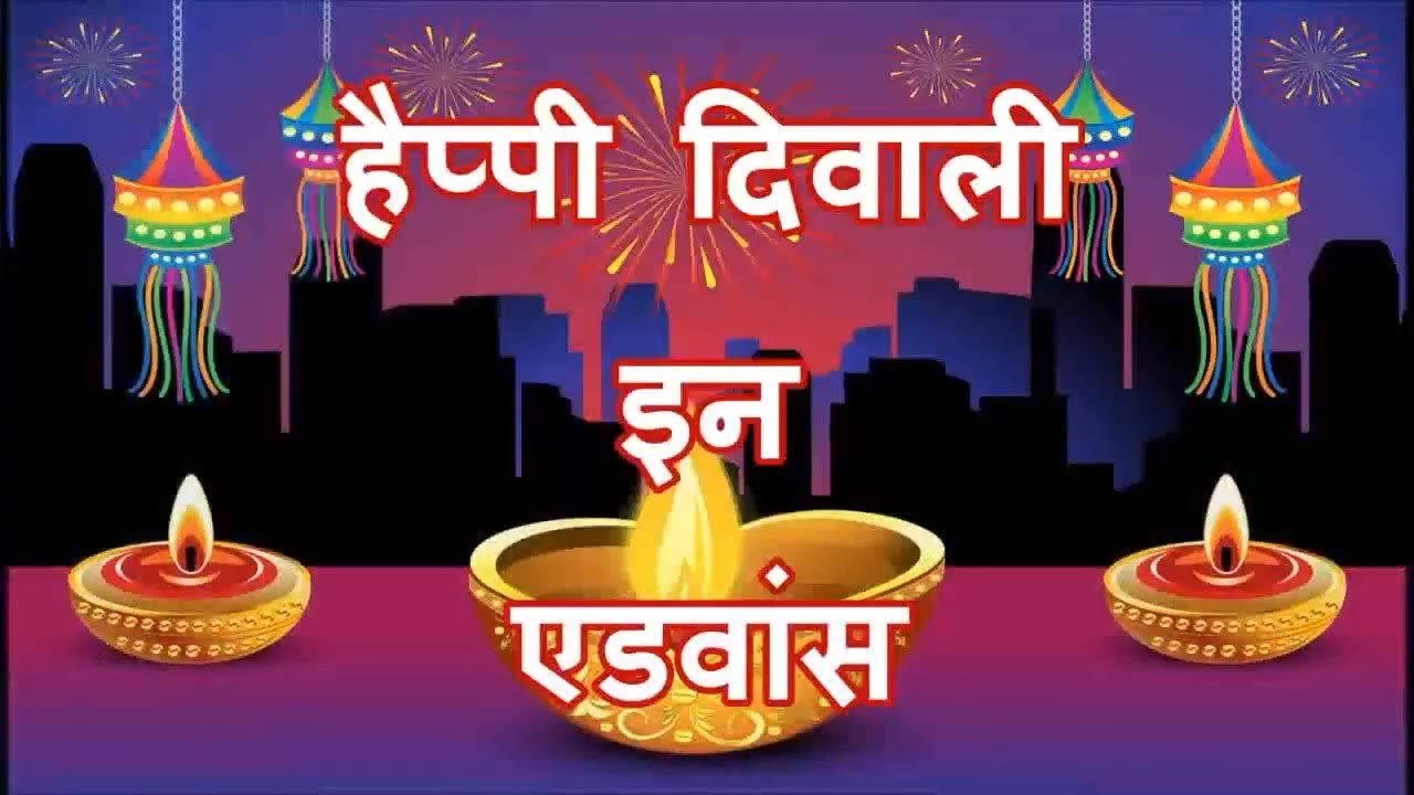 Happy diwali in advance beautiful wisheswhatsapp videogreetings happy diwali in advance beautiful wisheswhatsapp videogreetingse cards kristyandbryce Image collections