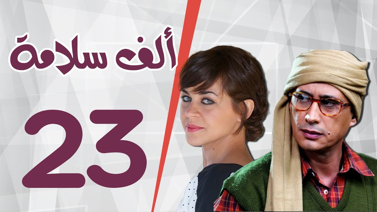 مسلسل الف سلامة _ الحلقة  الثالثة والعشرون _ بطولة أحمد عيد و منى هلا