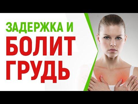 Болит и набухла грудь задержка