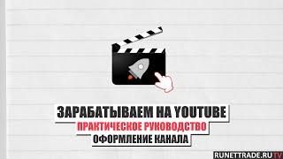 Как заработать на YouTube | Практическое руководство: Оформление
