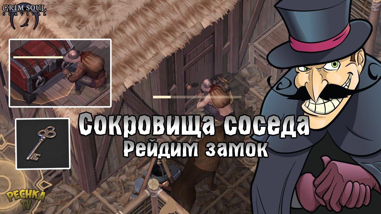 СОКРОВИЩА МОЕГО СОСЕДА!! РЕЙДИМ ЗАМОК 6 УРОВНЯ Hoover Spark! - Grim Soul: Dark Fantasy Survival