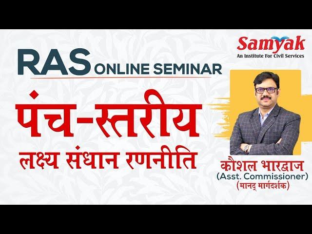 Live Seminar for RAS: पंच-स्तरीय लक्ष्य संधान रणनीति by Kaushal Bhardwaj | Samyak Civil Services