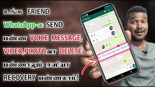 whatsapp delete for everyone message recovery new trick || 1techtamil