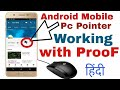 How to install Mouse Cursor in Android [ Hindi ]