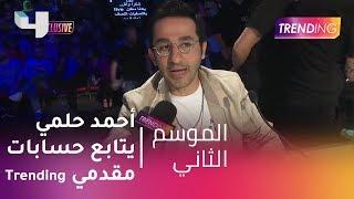 أحمد حلمي يتابع حسابات مقدمي #MBCTrending أمام الكاميرا
