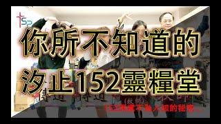 2020// 汐止152靈糧堂⛪️介紹影片🎬//