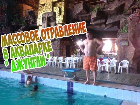 В Харькове массовое отравление. Аквапарк Джунгли.