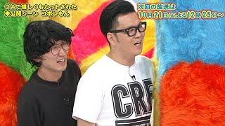 OAで惜しくもカットされた未公開シーン「OAコボレもん」を特別に配信! ...