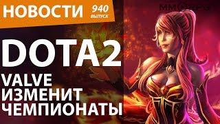 DOTA 2. Valve изменит чемпионаты. Новости
