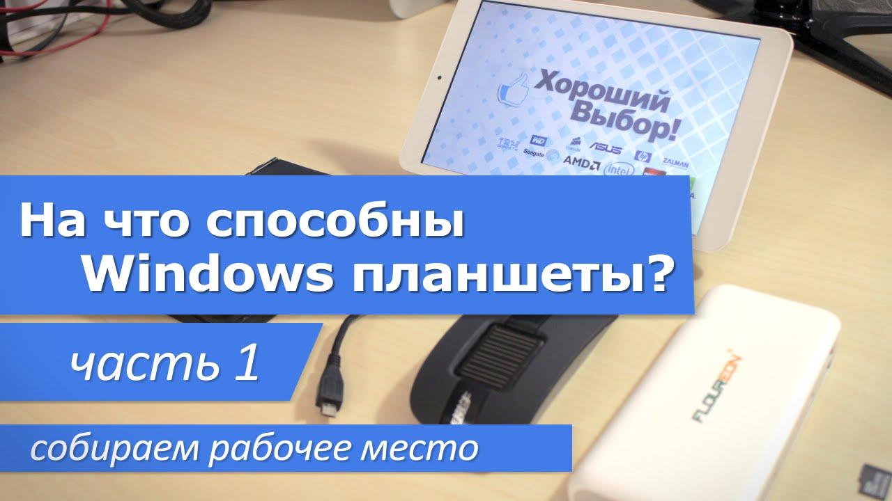 На что способны планшеты на Windows? Часть 1 - собираем рабочее место.