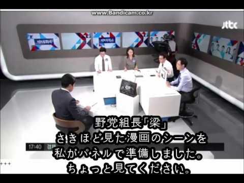 TV朝鮮の 『テコンダー朴』報道