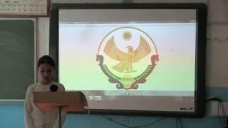 Открытый классный час. 8 класс Зубанчинской СОШ им. Амира Гази.