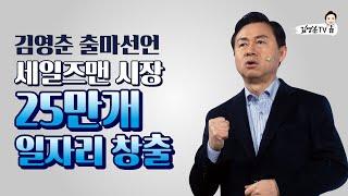 """25만개 일자리 창출! ― """"세일즈맨 시장&q…"""