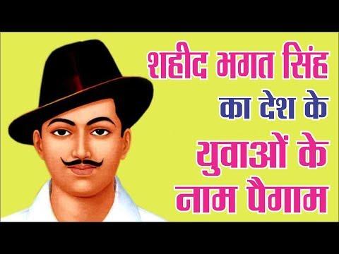 शहीद भगत सिंह का देश के युवाओं के नाम पैगाम - कवि राज किशोर राज #kavi #hasya #gazal
