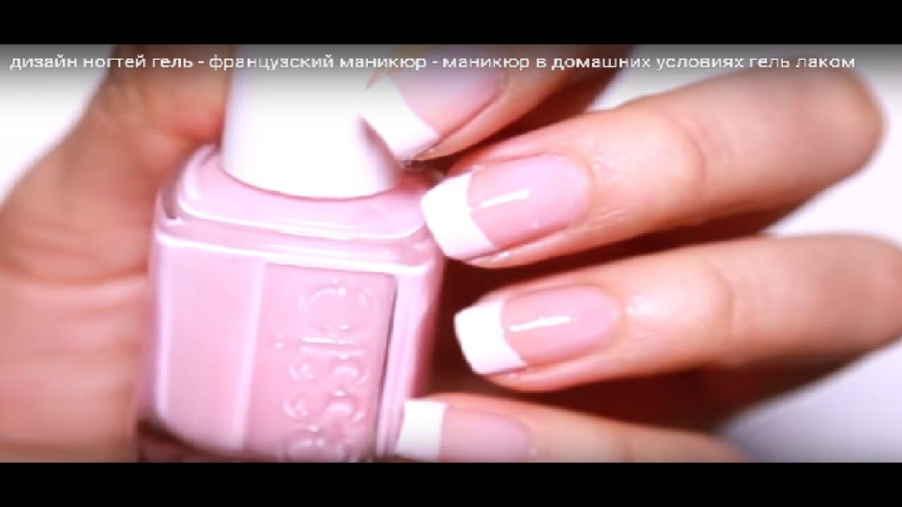дизайн ногтей гель - французский маникюр -  маникюр в домашних условиях гель лаком