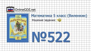 Задание № 522 - Математика 5 класс (Виленкин, Жохов)