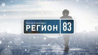 Фильм «Бросок в Заполярье: регион 83»