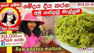 වස නසන මදය දය කරන අම ගසලබ මලලම Raw papaya mallum by Apé Amma