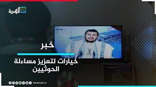أمريكا تدرس خيارات إضافية لتعزيز مساءلة قيادات الحوثيين