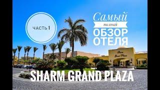 Обзор отеля Sharm Grand Plaza. Шарм-Эль-Шейх. Египет. Часть 1