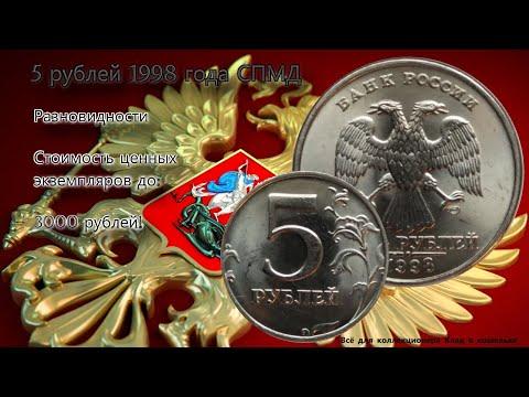 Очень редкая разновидность монеты 5 рублей 1998 г СПМД. Сколько стоит. Цена