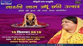 LIVE - श्री राधा नाम संकीर्तन पूनम दीदी द्वारा श्री बैकुण्ठपुरी हनुमान मन्दिर शाहबाद मारकण्डा