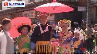2016年雷山苗年 Hmong/Miao New Year 2016-2017 [FULL EVENT LIVE IN LEISHAN, GUIZHOU, CHINA]
