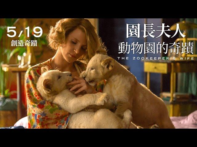 5.19《園長夫人:動物園的奇蹟》台灣官方預告|