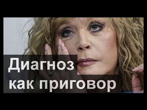 Пугачевой поставили страшный диагноз.  Последние новости СЕГОДНЯ