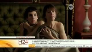 """В Москве покажут 5-часовую режиссерскую версию """"Нимфоманки"""""""