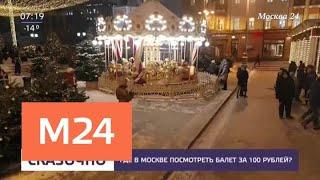 Смотреть видео Где в Москве можно посмотреть балет за 100 рублей - Москва 24 онлайн