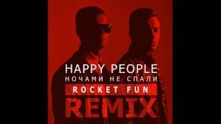 �������� ���� Happy People - Ночами не спали (Rocket Fun remix) ������